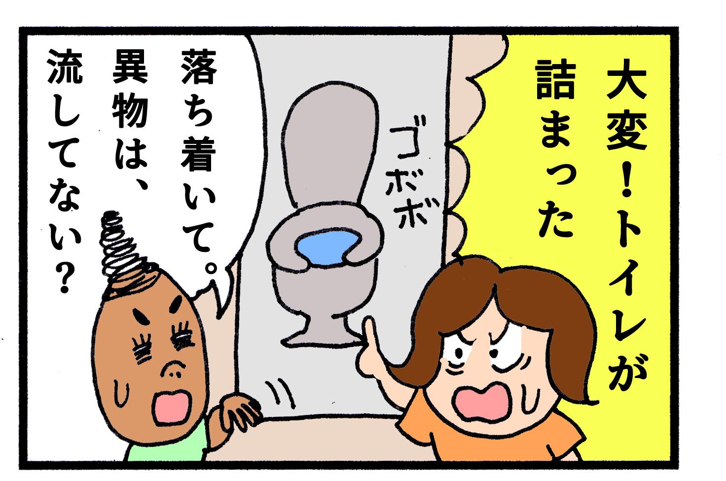 トイレ つまっ たら
