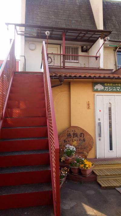 2階部分です。 1階は落ち着いた飲食店です。