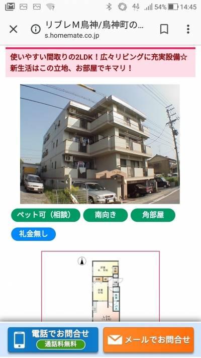 地震にも強いRCマンションです。