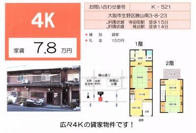 2階建戸建、4DK、57.64㎡、広い! 駐車場空きあり!
