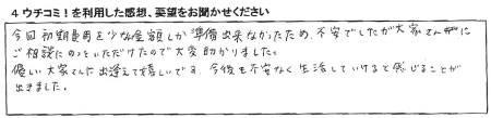 K.S様(女性)