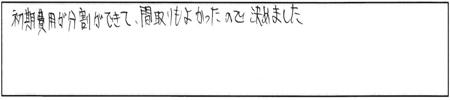 M.Y様(女性)