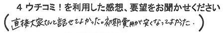 S.T様(男性)