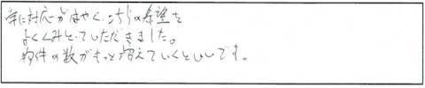 W.H様(男性)