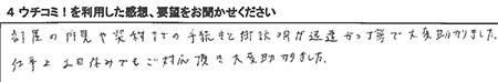 H.F様(男性)