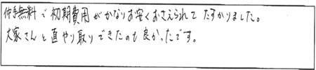 H.N様(男性)