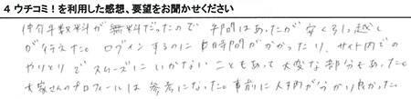 A.U様(女性)