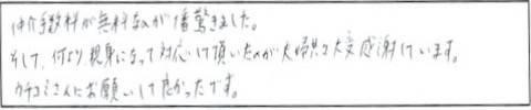 K.N様(男性)