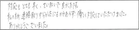 S.K様(女性)
