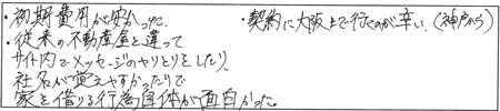 K.R様(男性)