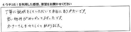 S.H様(男性)