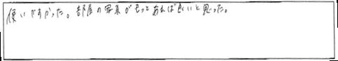 T.T様(男性)