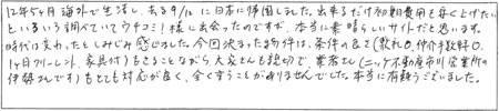 K.K様(男性)