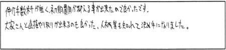 T.Y様(男性)