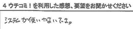 K.S様(男性)