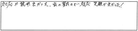 H.H様(男性)