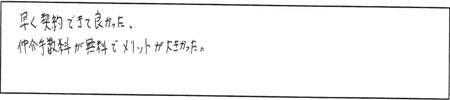 S.S様(男性)