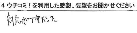 Y.M様(男性)