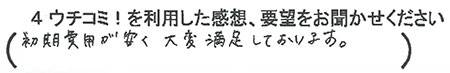 C.I様(女性)