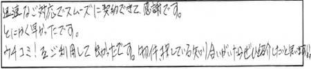 S.K様(男性)