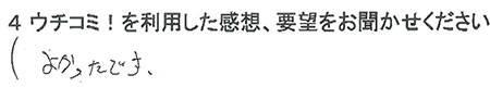 M.A様(男性)