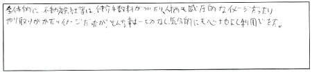 E.U様(男性)