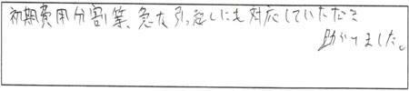 U.K様(男性)