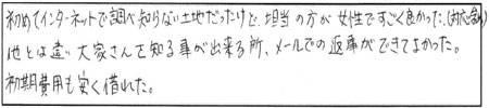 T.I様(男性)