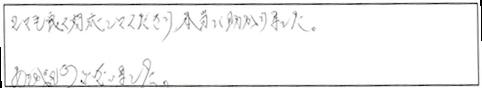 Y.U様(男性)