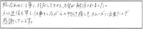S.Y様(女性)
