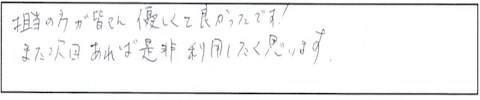 F.H様(男性)