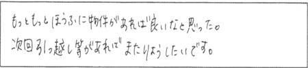 I.S様(男性)