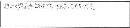 M.K様(男性)