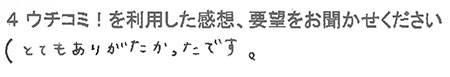 A.T様(女性)