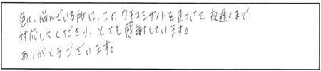 H.N様(女性)