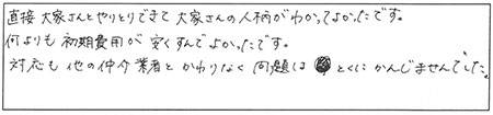 M.I様(女性)