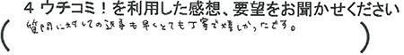 Y.S様(女性)