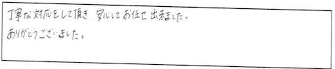 A.S様(女性)