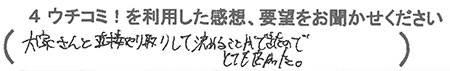 Y.H様(男性)
