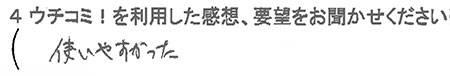 C.H様(男性)