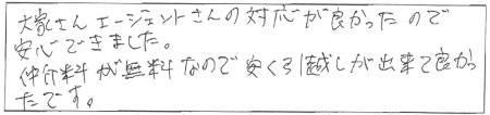 Y.O様(男性)