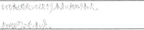 U.Y様(男性)