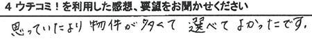 M.N様(女性)