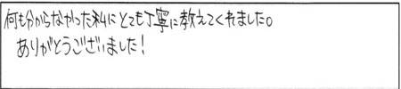 O.S様(女性)