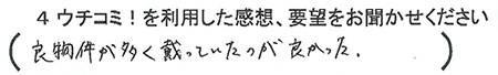 H.S様(男性)