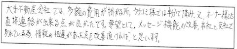 H.M様(男性)