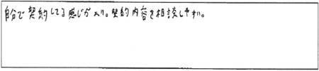T.A様(男性)