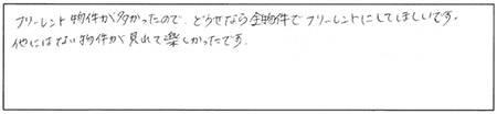 A.S様(男性)