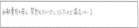 Y.R様(男性)
