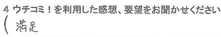 M.I様(男性)